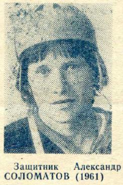 Александр Соломатов.png