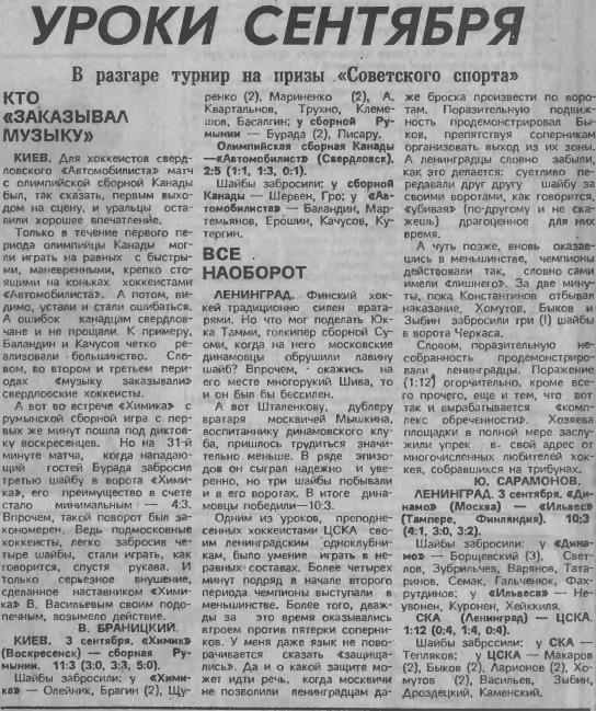 СС-1986-3.png