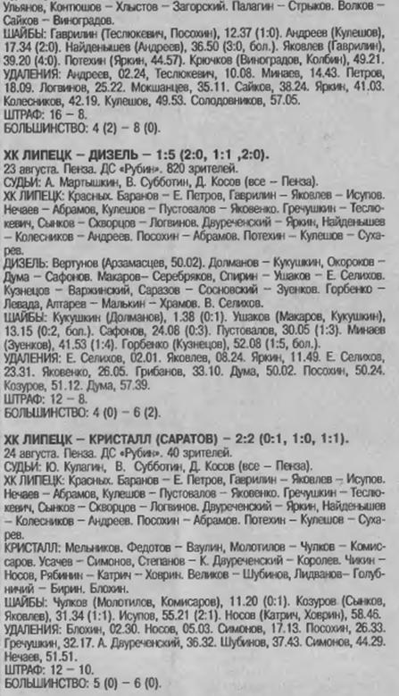 Кубок Дизеля-2.png