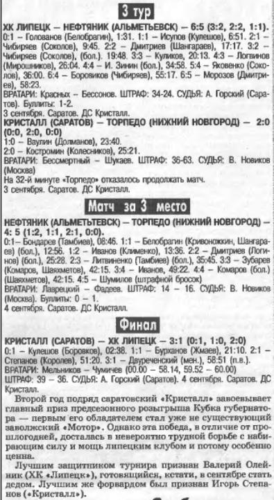 Кубок-5.png
