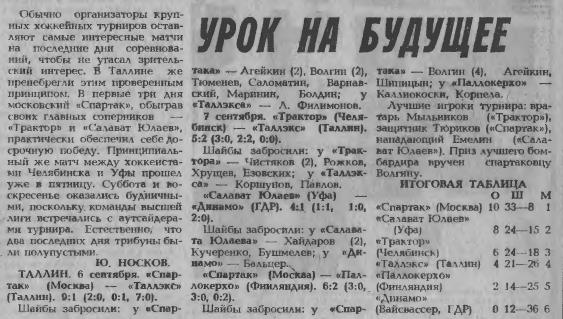 СС-1986-9.png