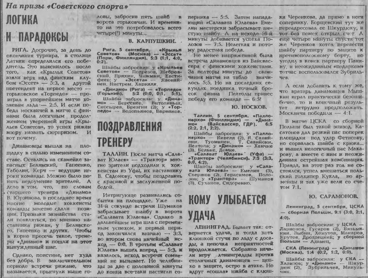 СС-1986-5.png