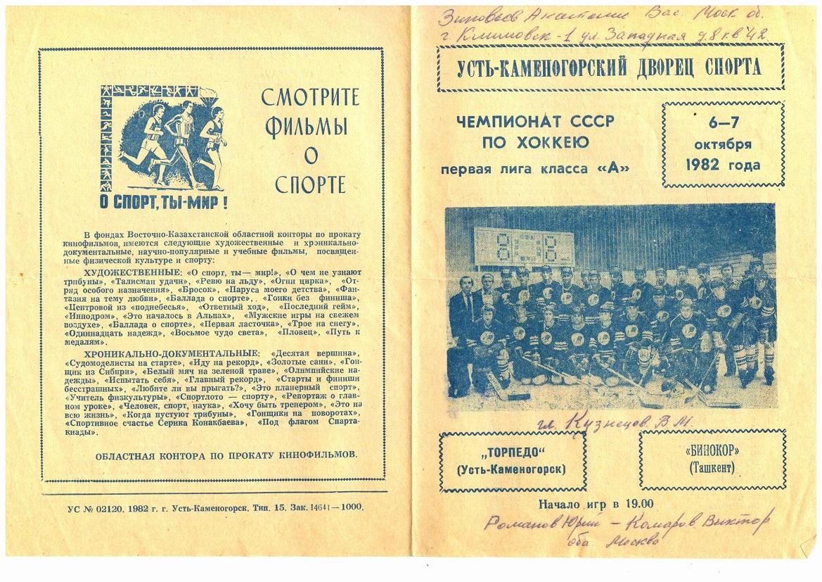 New19821006_ТорпедоУстьКаменогорск_БинокорТашкент-1.jpg