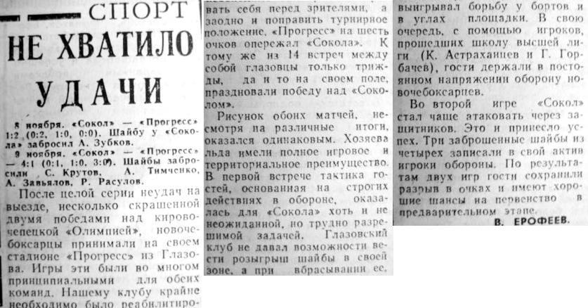 СЧ 1987 11 08 Сокол Прогресс.jpg