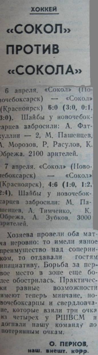ПК 1988 04 06 Сокол Красноярск.jpg