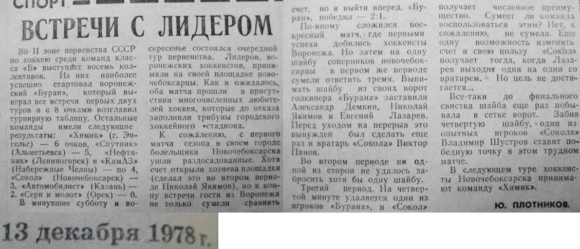 СЧ 1978 12 13.JPG