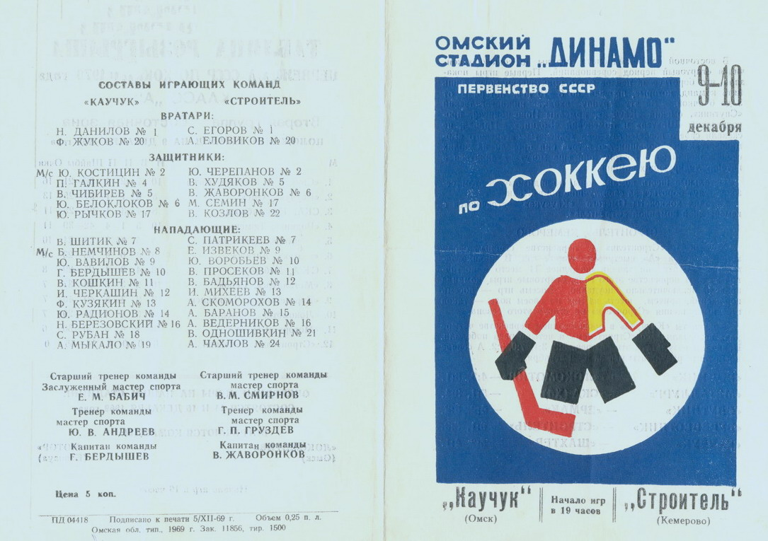 Каучук Кемерово 9,10 1969 1.jpg
