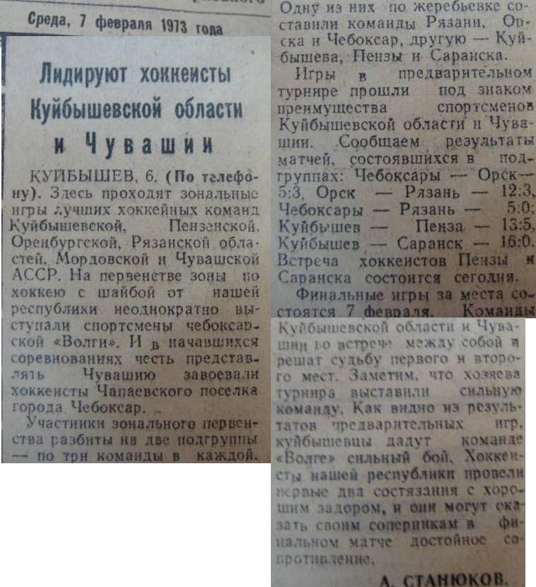 1973 02 07.JPG