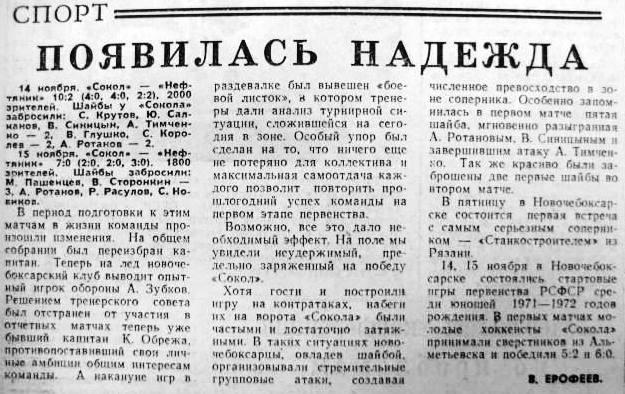 СЧ 1987 11 14 Сокол Альметьевск.jpg