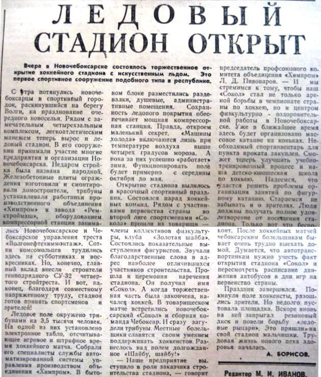 СЧ 1985 01 13.jpg