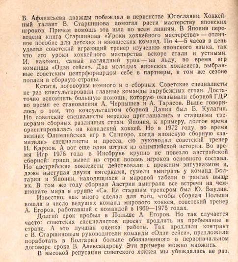 Свердловск 78-79 2.jpg