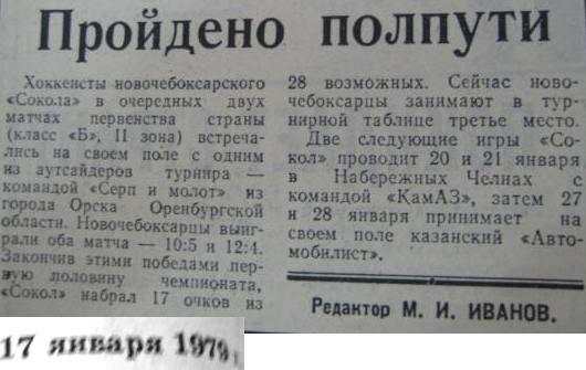 СЧ 1979 01 17.JPG