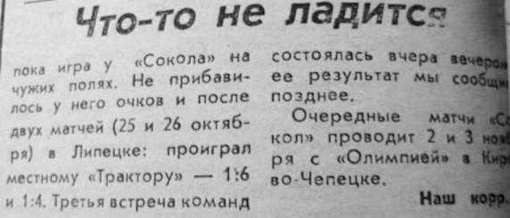ПК 1987 10 25 Сокол Липецк выезд.jpg