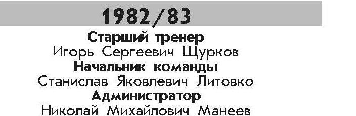 1982-83 1.jpg