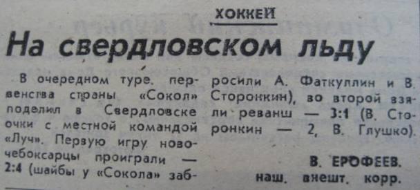 ПК 1988 02 10 Сокол Луч выезд.jpg