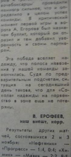 ПК 1987 11 02 Сокол Олимпия выезд 1.jpg