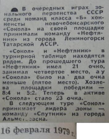 СЧ 1979 02 16.JPG