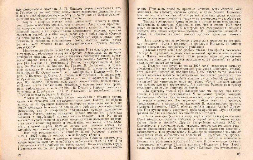 Свердловск 78-79 1.jpg