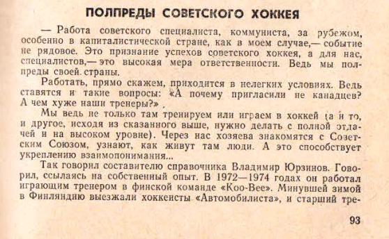 Свердловск 78-79.jpg