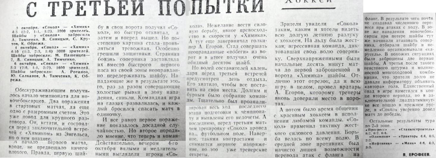 СЧ 1987 10 03 Сокол  Химик.JPG