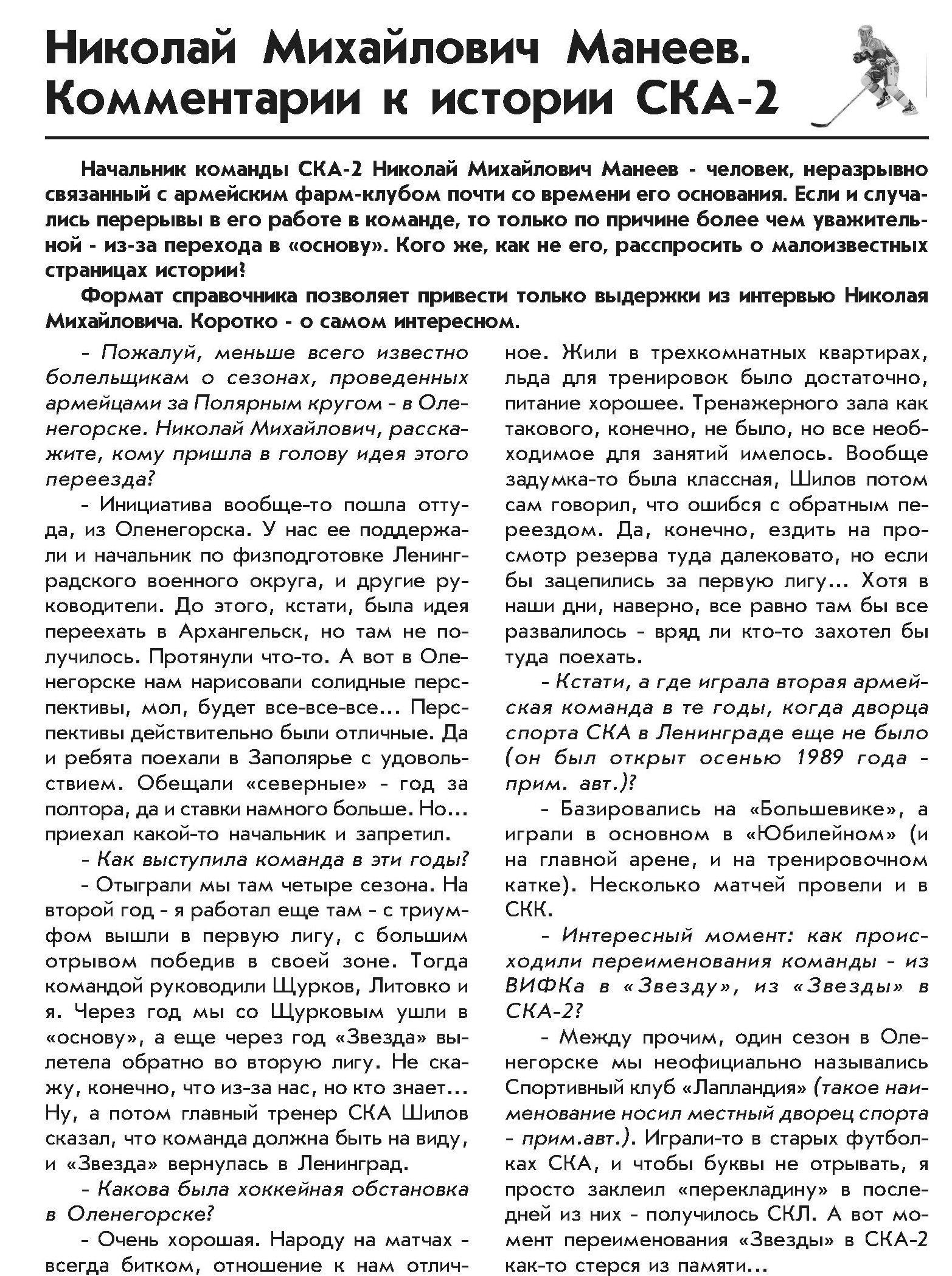СКА - 2 calendar 05-06 Манеев.jpg