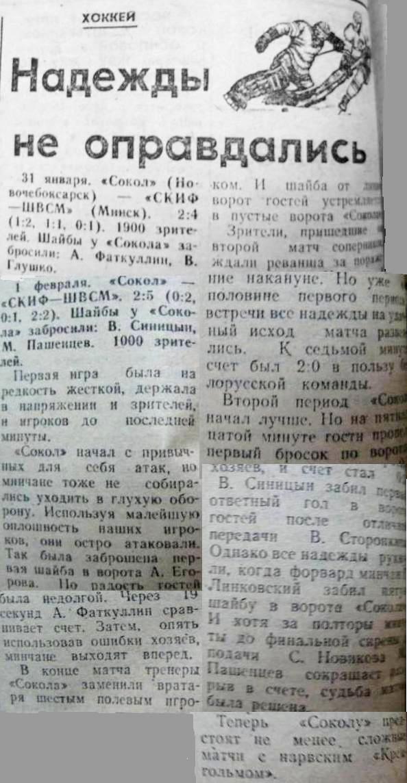 ПК 1988 01 31 Сокол Минск.jpg