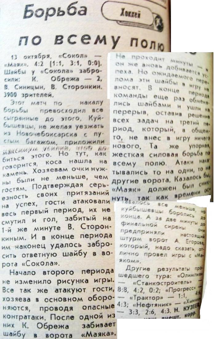 ПК 1987 10 13 Сокол Маяк.jpg