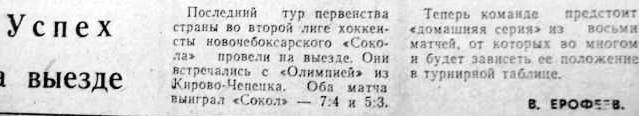 СЧ 1987 11 02 Сокол Олимпия выезд.jpg