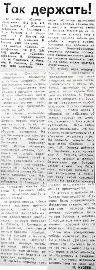 ПК 1987 11 14 Сокол Альметьевск.jpg