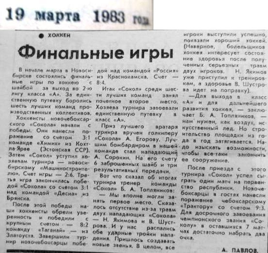 1983 03 19 ПК.jpg