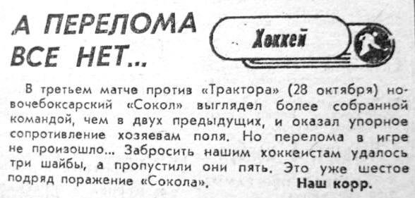 ПК 1987 10 28 Сокол Липецк выезд.jpg