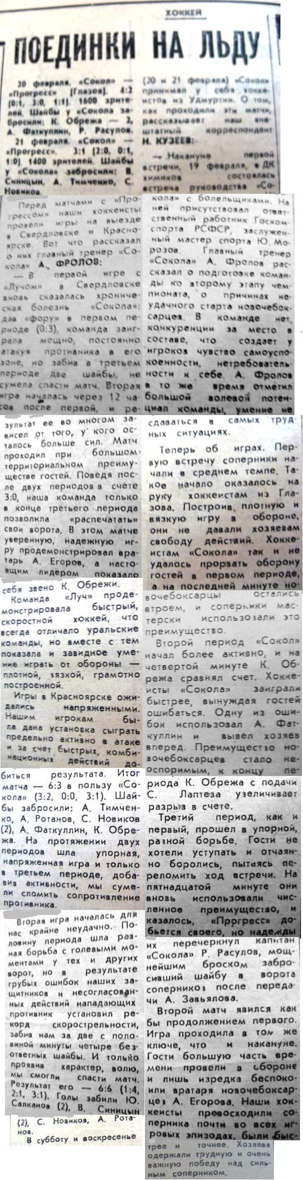 ПК 1988 02 20 Сокол Глазов.jpg