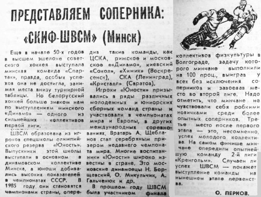 ПК 1988 10 31 Предст Минск.jpg
