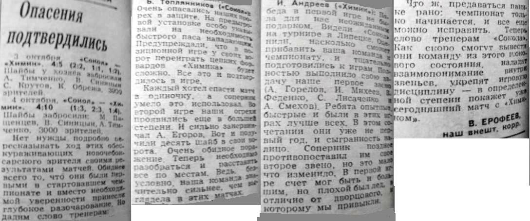 ПК 1987 10 03 Сокол  Химик.jpg