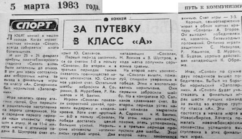 1983 03 05 ПК.jpg