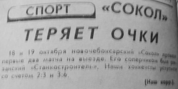 ПК 1987 10 18 Сокол Рязань выезд.jpg