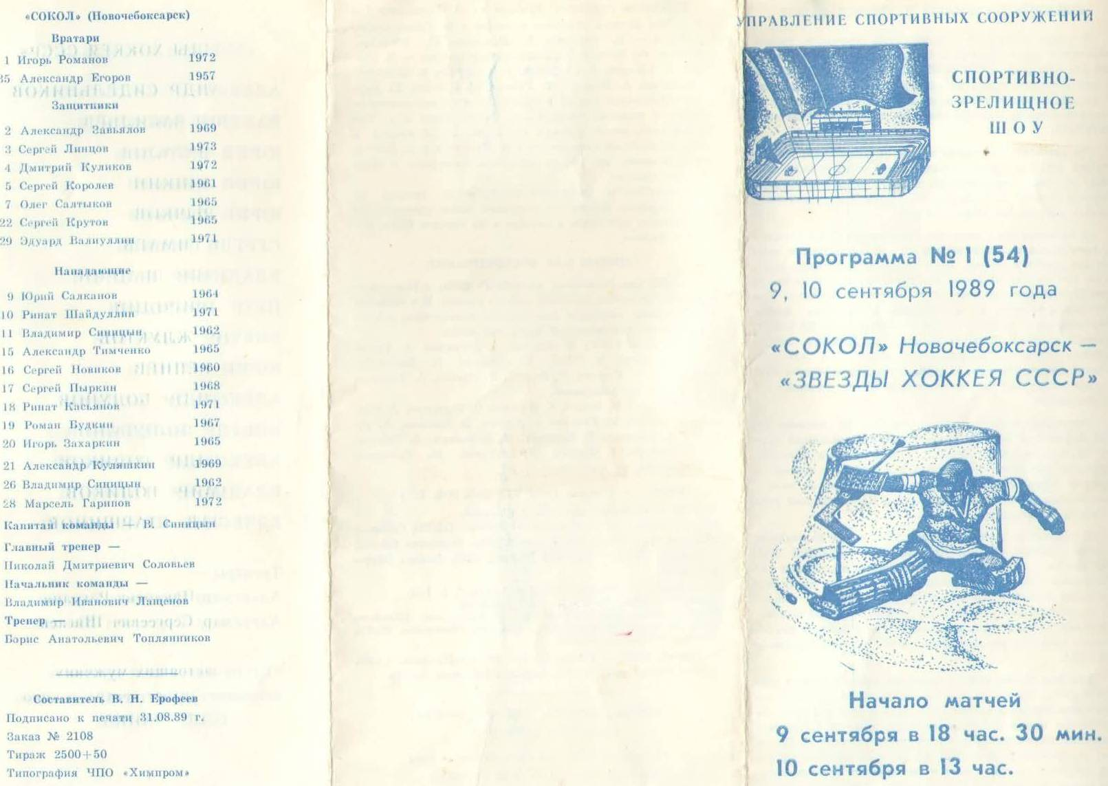 1989 09 09 1.jpg