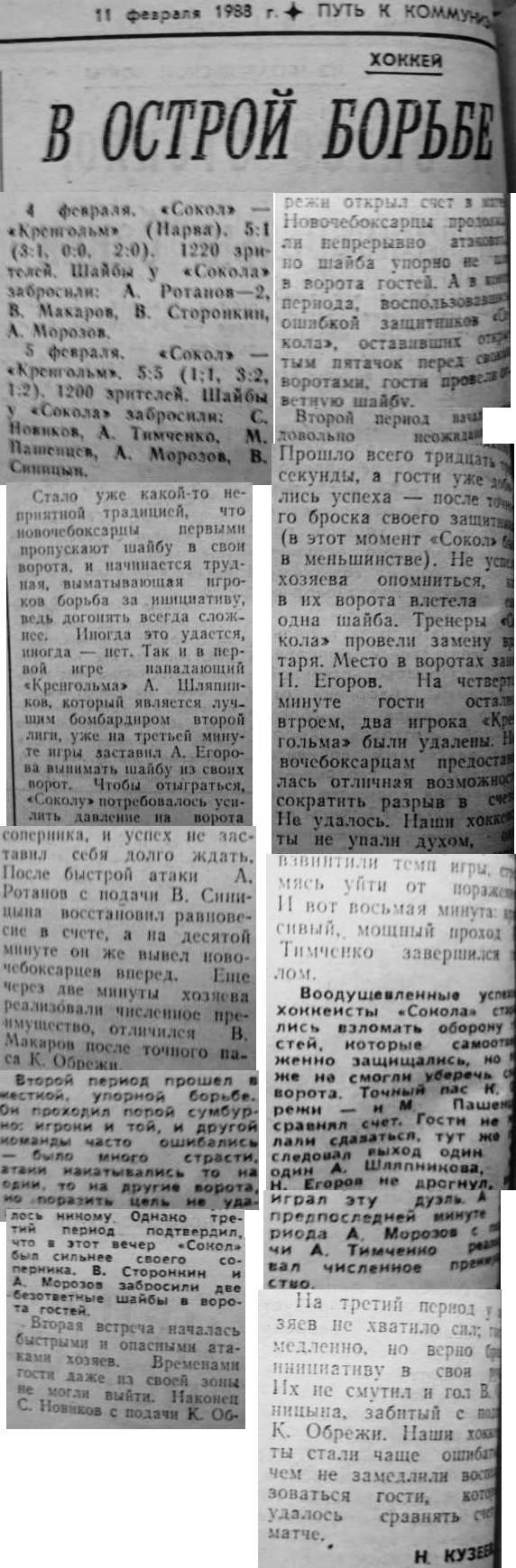 ПК 1988 02 04 Сокол Нарва.jpg