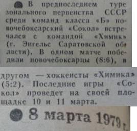 СЧ 1979 03 08.jpg