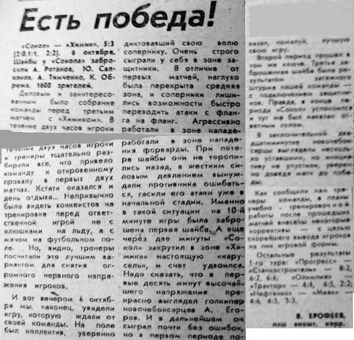 ПК 1987 10 06 Сокол  Химик.jpg
