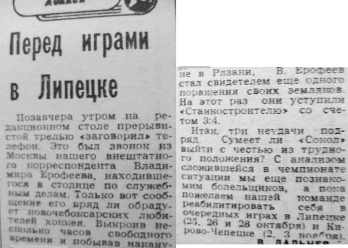 ПК 1987 10 21 Сокол Рязань выезд.jpg