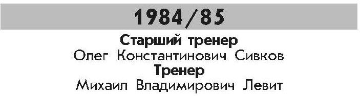 1984-85 3.jpg