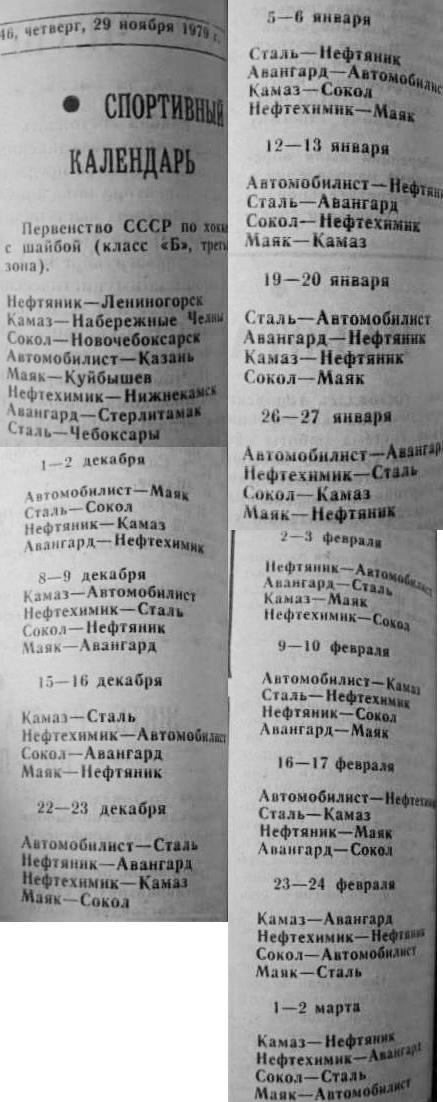 Химик 1979 11 29.jpg