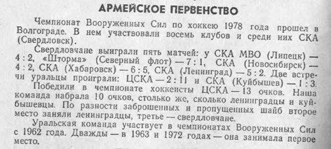 КС Свердловск 78-79.jpg