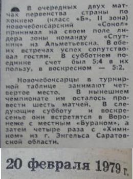 СЧ 1979 02 20.jpg