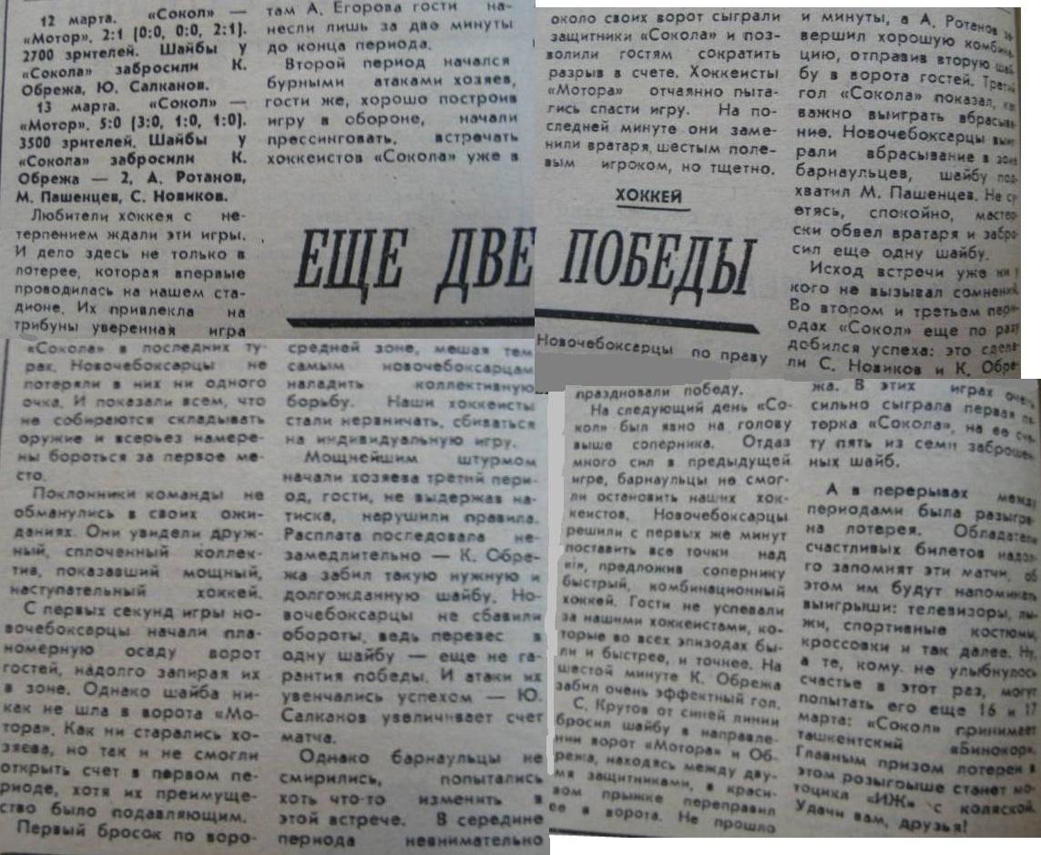 ПК 1988 03 12 Сокол  Барнаул.jpg
