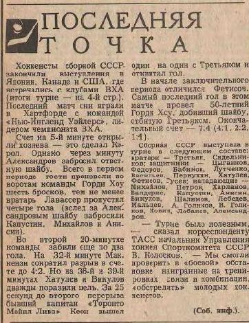 1978 - Нью-Ингленд - СССР.JPG