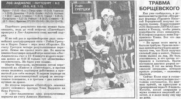 06.11.1993 - Лос-Анджелес - Питтсбург.JPG