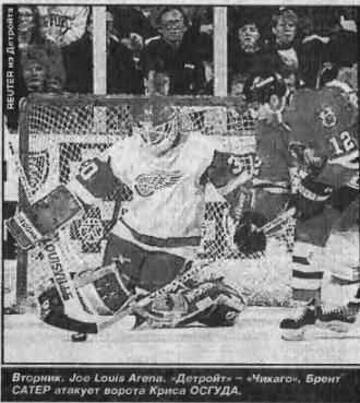 21.12.1993 - Детройт - Чикаго.JPG