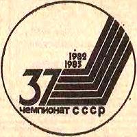 1982 - 83.JPG